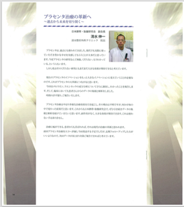 日本臍帯・胎盤研究会 第二回大会