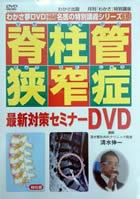 脊柱管狭窄症 最新対策セミナー DVD