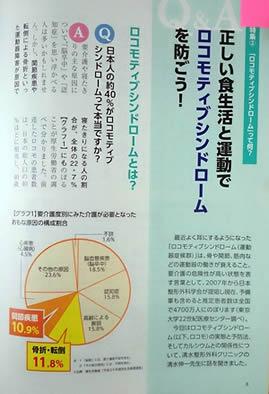 埼玉新聞 特別雑誌 SaBi